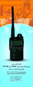 بیسیم مجاز TEAF 115x300 - بیسیم واکی تاکی مجاز طیف TEAF TF-192