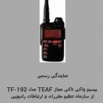 بیسیم teaf 04 150x150 - گالری تصاویر بیسیم مجاز واکی تاکی طیف TEAF TF-192