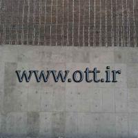 دیوار بتنی - 01