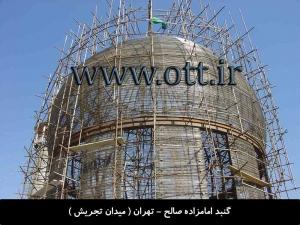 اجرای سقف گنبد مسجد