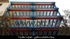 عرشه فولاد 08 300x169 - اجرای سقف عرشه فولاد