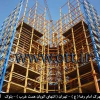 قالب فلزی روفیکس 07 200x200 - گالری سقف روفیکس