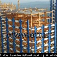قالب فلزی روفیکس 12 200x200 - گالری سقف روفیکس