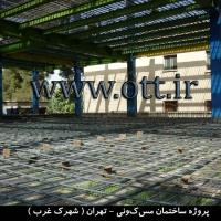 قالب فلزی روفیکس 31 200x200 - گالری سقف روفیکس