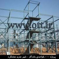 قالب فلزی روفیکس 38 200x200 - گالری سقف روفیکس