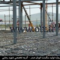 قالب فلزی روفیکس 40 200x200 - گالری سقف روفیکس