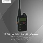 کاتالوگ بیسیم teaf 01 150x150 - گالری تصاویر بیسیم مجاز واکی تاکی طیف TEAF TF-192