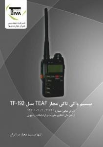 کاتالوگ بیسیم teaf 01 211x300 - کیف چرمی بیسیم مجاز طیف TEAF TF-192