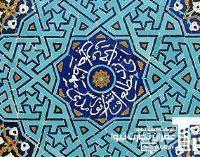 کاشی کاری اسلیمی 13 200x157 - گالری کاشی کاری (اسلیمی)