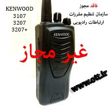 KENWOOD 3107 3207 3207 PLUS 3207G - مقایسه بیسیم واکی تاکی مجاز و غیر مجاز ایران