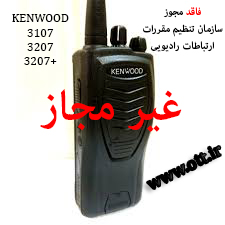 KENWOOD 3107 3207 3207 PLUS 3207G - مقایسه بیسیم واکی تاکی مجاز و غیرمجاز ایران