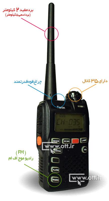بیسیم مجاز واکی تاکی طنین مدل tn 2000 - بیسیم واکی تاکی مجاز طیف TEAF TF-192