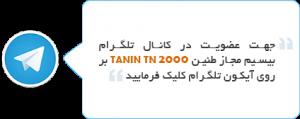 tanin 2 300x119 - لوازم جانبی بیسیم مجاز واکی تاکی طنین TANIN TN2000