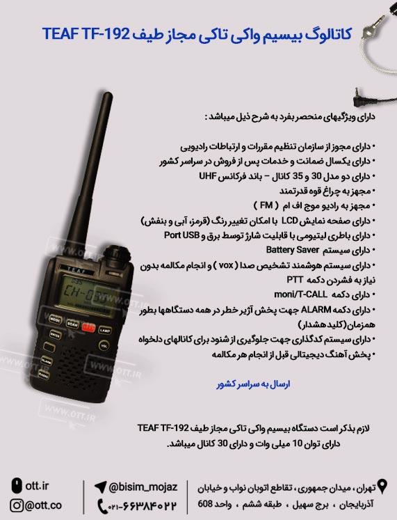 کاتالوگ بیسیم واکی تاکی مجاز طیف TEAF TF 192 - بیسیم واکی تاکی مجاز طیف TEAF TF-192