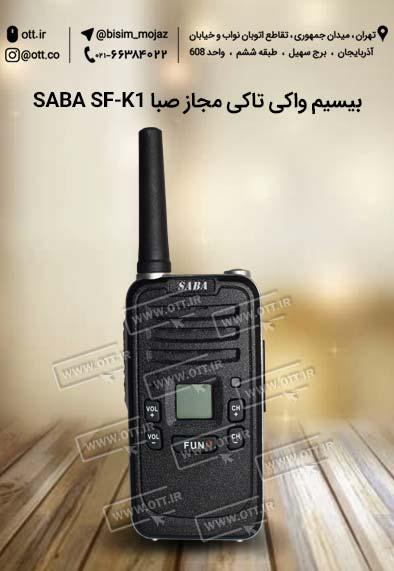 بیسیم واکی تاکی مجاز صبا SABA SF-K1