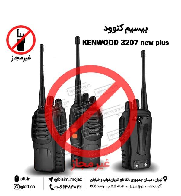 بیسیم کنوود KENWOOD 3207 new plus - بیسیم واکی تاکی کنوود KENWOOD