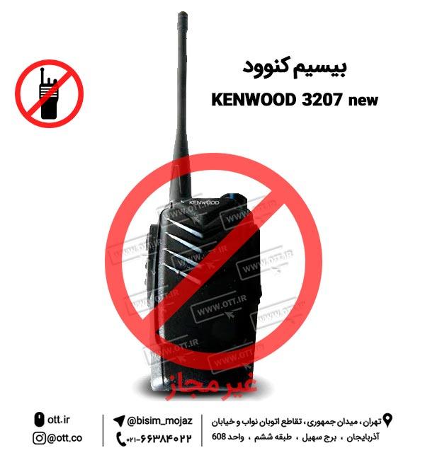بیسیم کنوود KENWOOD 3207 new - بیسیم واکی تاکی کنوود KENWOOD