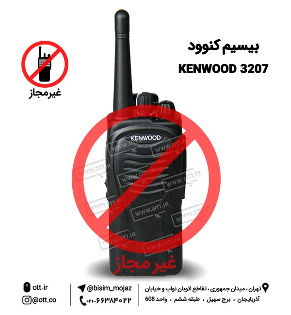 بیسیم کنوود KENWOOD 3207 - بیسیم واکی تاکی کنوود KENWOOD