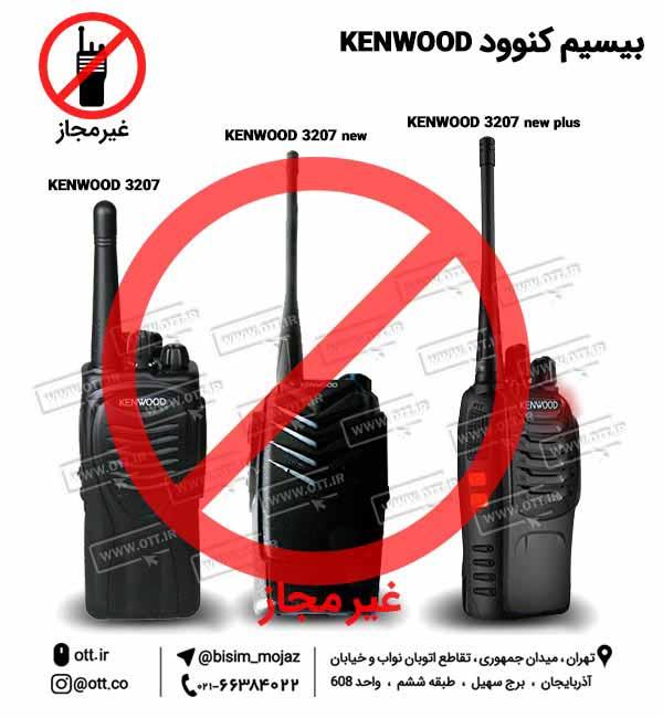 بیسیم کنوود kenwood - قیمت بیسیم مجاز