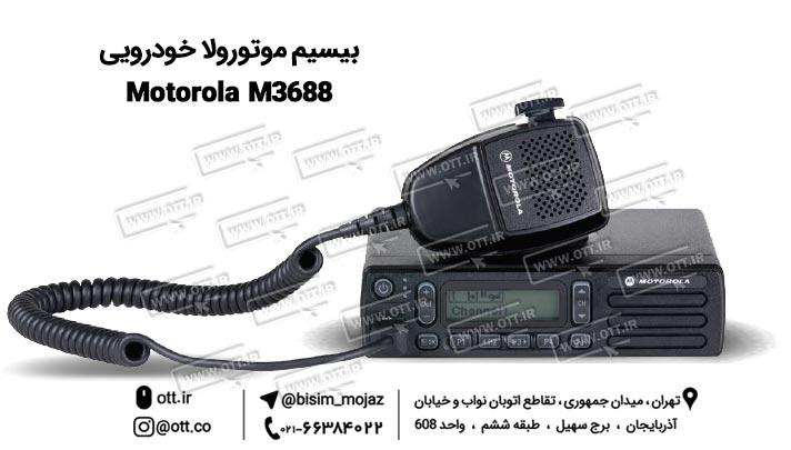 بیسیم موتورولا خودرویی Motorola M3688 - بیسیم واکی تاکی موتورولا MOTOROLA