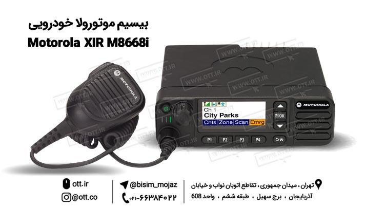 بیسیم موتورولا خودرویی Motorola XIR M8668i - بیسیم واکی تاکی موتورولا MOTOROLA