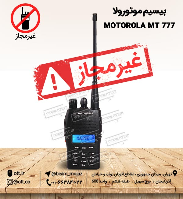 بیسیم موتورولا MOTOROLA MT 777 - مقایسه بیسیم واکی تاکی مجاز و غیر مجاز ایران