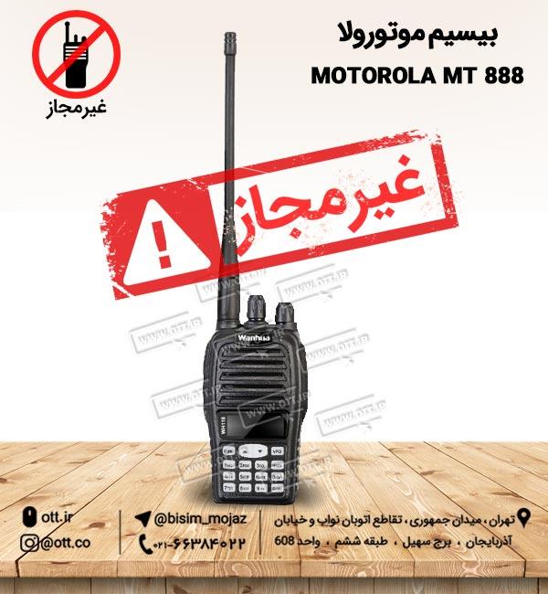 بیسیم موتورولا MOTOROLA MT 888 - مقایسه بیسیم واکی تاکی مجاز و غیر مجاز ایران