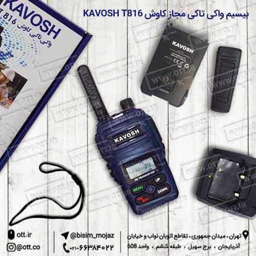 بیسیم واکی تاکی مجاز کاوش KAVOSH T816 - قیمت بیسیم مجاز