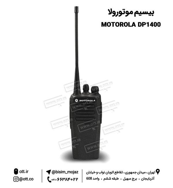 بیسیم واکی تاکی موتورولا MOTOROLA DP1400