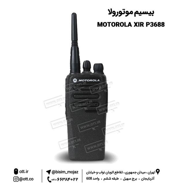 بیسیم واکی تاکی موتورولا MOTOROLA XIR P3688 - بیسیم واکی تاکی موتورولا MOTOROLA