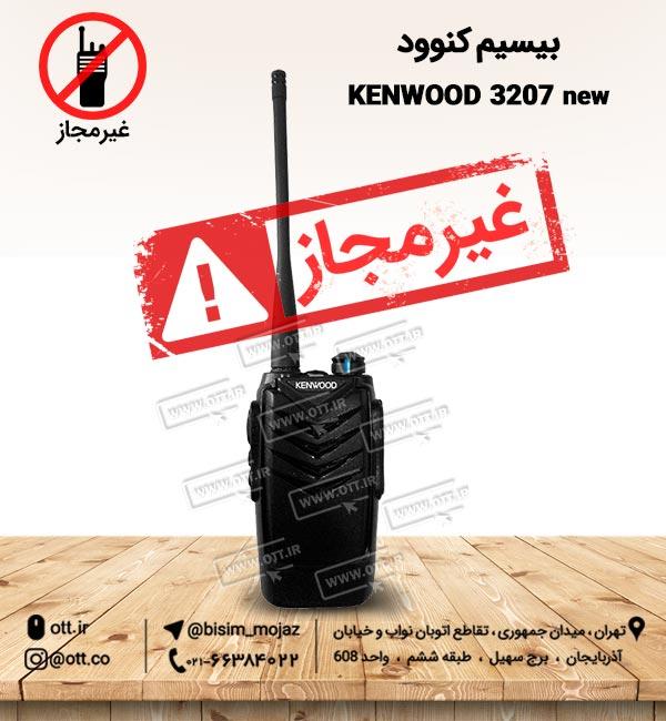 بیسیم کنوود KENWOOD 3207 NEW - معرفی بیسیم غیر مجاز
