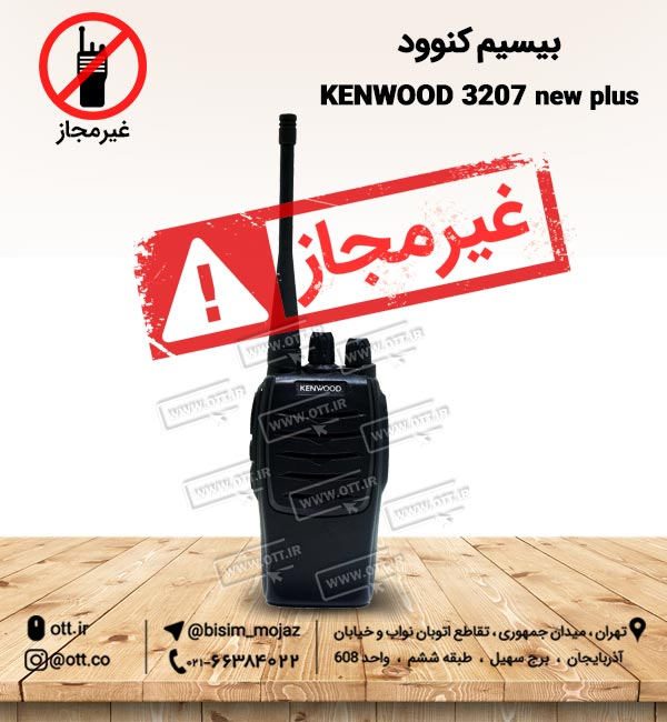 بیسیم کنوود KENWOOD 3207 new plus - معرفی بیسیم غیر مجاز
