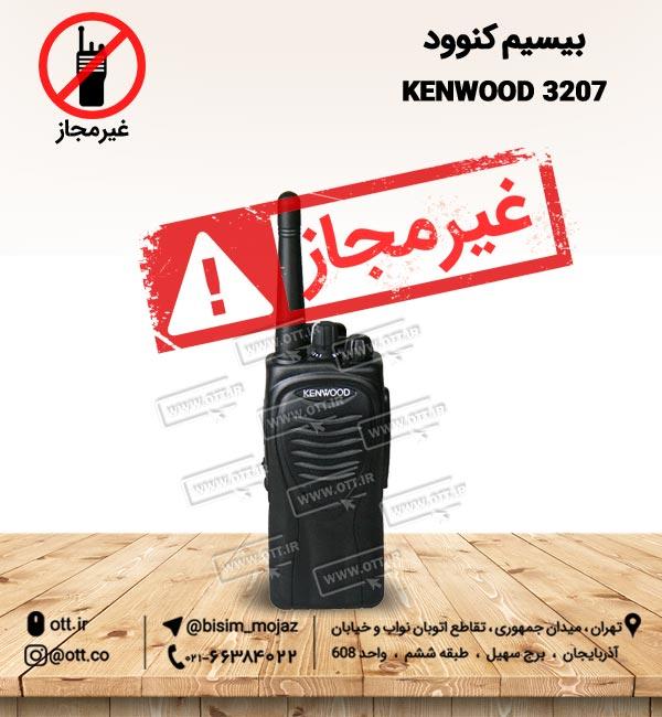 بیسیم کنوود KENWOOD 3207 - معرفی بیسیم غیر مجاز
