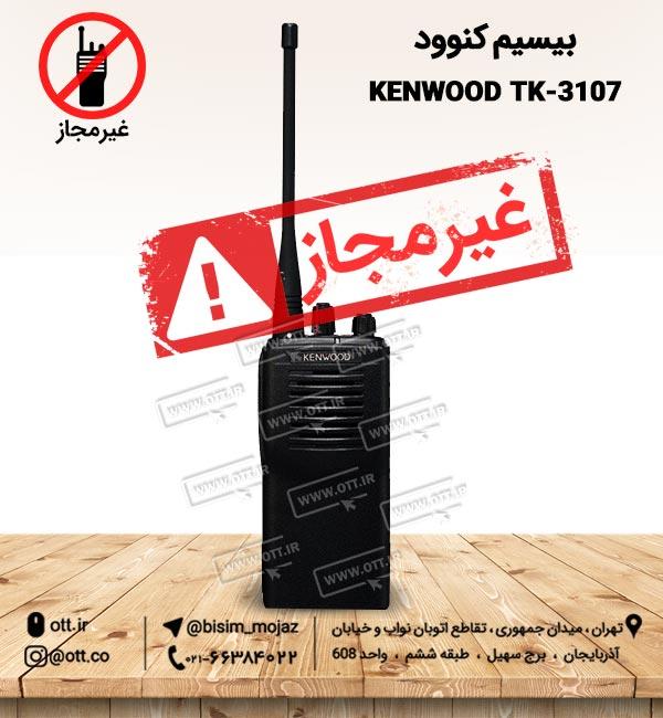 بیسیم کنوود KENWOOD TK 3107 - معرفی بیسیم غیر مجاز
