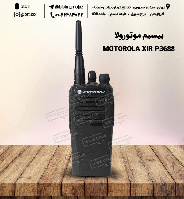 بیسیم واکی تاکی موتورولا MOTOROLA XIR P3688 - بیسیم واکی تاکی موتورولا