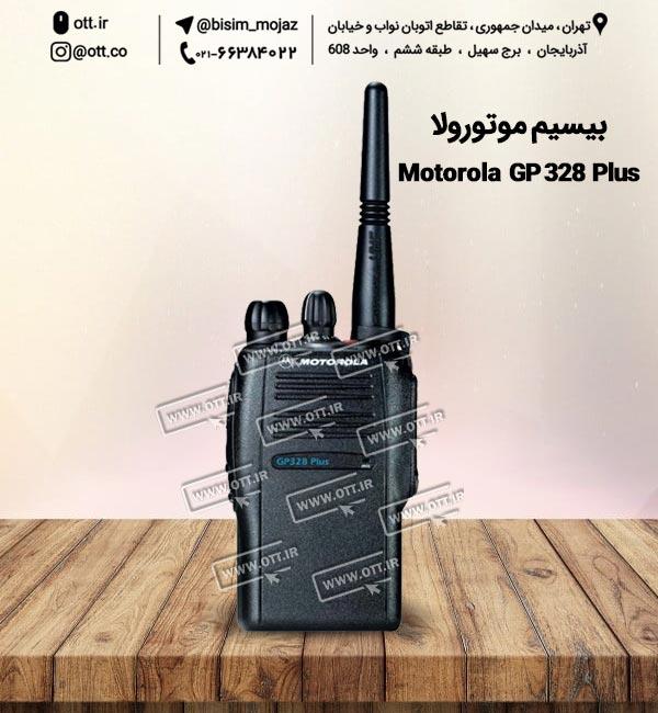 بیسیم واکی تاکی موتورولا Motorola GP 328 Plus - بیسیم واکی تاکی موتورولا