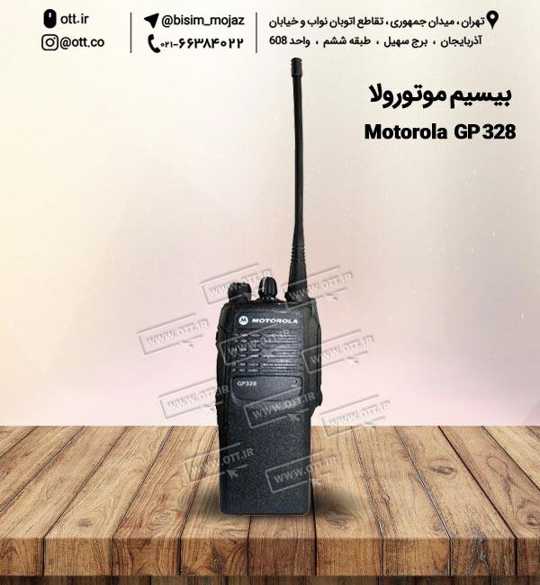 بیسیم واکی تاکی موتورولا Motorola GP 328 - بیسیم واکی تاکی موتورولا