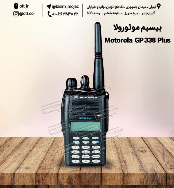بیسیم واکی تاکی موتورولا Motorola GP 338 Plus - بیسیم واکی تاکی موتورولا