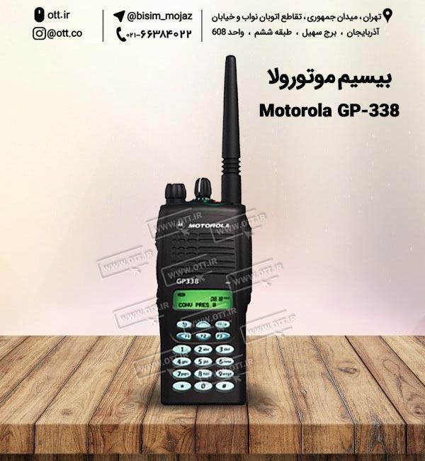 بیسیم واکی تاکی موتورولا Motorola GP 338 - بیسیم واکی تاکی موتورولا