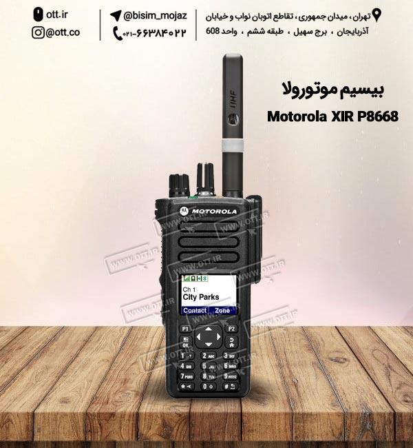 بیسیم واکی تاکی موتورولا Motorola XIR P8668 - بیسیم واکی تاکی موتورولا