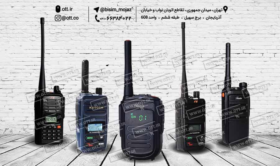 خرید فروش بیسیم واکی تاکی مجاز در ایران