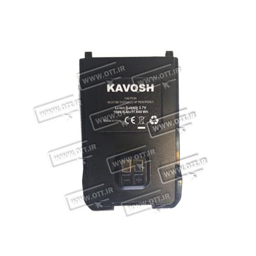 باطری بیسیم کاوش KAVOSH T816