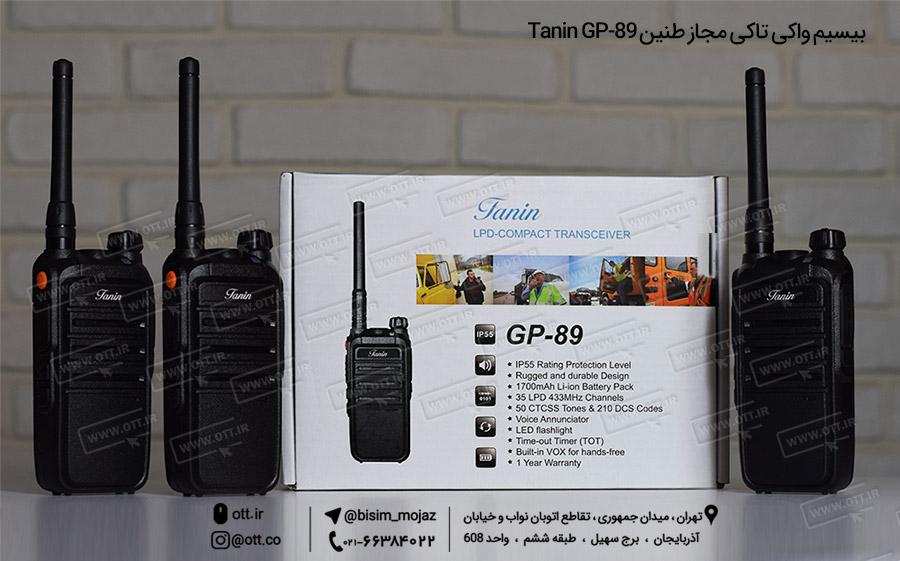 بیسیم واکی تاکی طنین Tanin GP-89