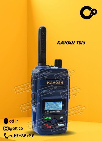 واکی تاکی مجاز کاوش KAVOSH T816