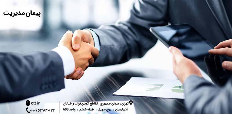 نمونه قرارداد پیمان مدیریت