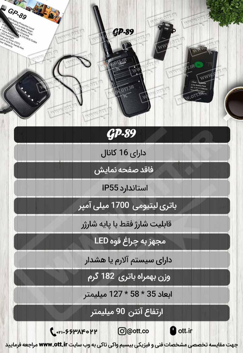 مشخصات فنی فیزیکی بیسیم-واکی-تاکی طنین Tanin GP89