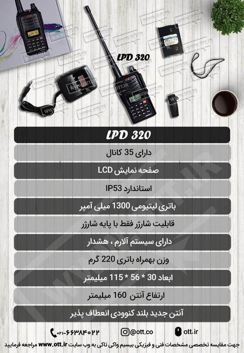 مشخصات فنی فیزیکی بیسیم واکی تاکی مجاز LPD320 - بیسیم واکی تاکی مجاز TB LPD 320