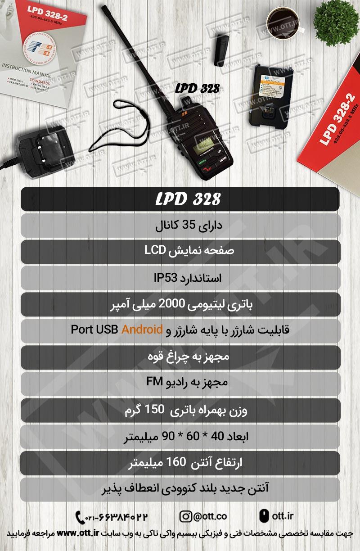 مشخصات فنی فیزیکی بیسیم واکی تاکی LPD 328