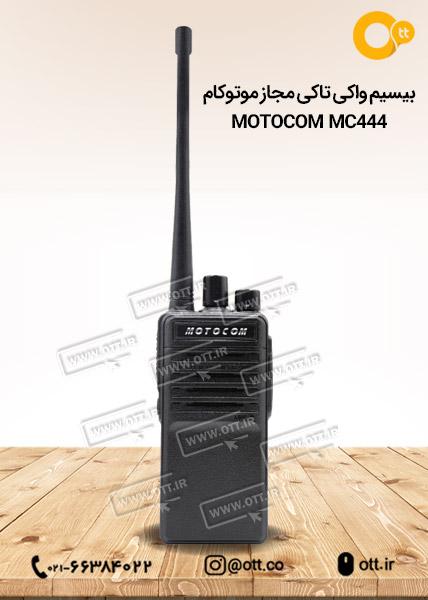 بیسیم واکی تاکی موتوکام Motocom MC444