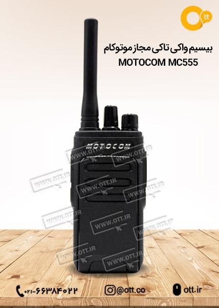 بیسیم واکی تاکی مجاز موتوکام Motocom MC555 - بیسیم واکی تاکی مجاز موتوکام Motocom MC555